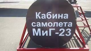 Gambar cover Кабина самолёта МиГ-23
