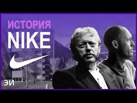 Взлёт Nike: от мечты одного человека до многомиллиардного бренда