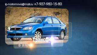 Аренда автомобилей без водителя в Ульяновске(, 2013-04-17T22:55:04.000Z)