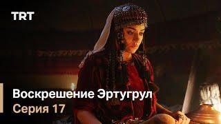 Воскрешение Эртугрул Сезон 1 Серия 17