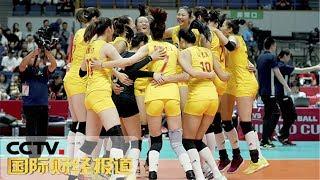 [国际财经报道] 女排世界杯:中国女排逆转巴西取得六连胜 | CCTV财经