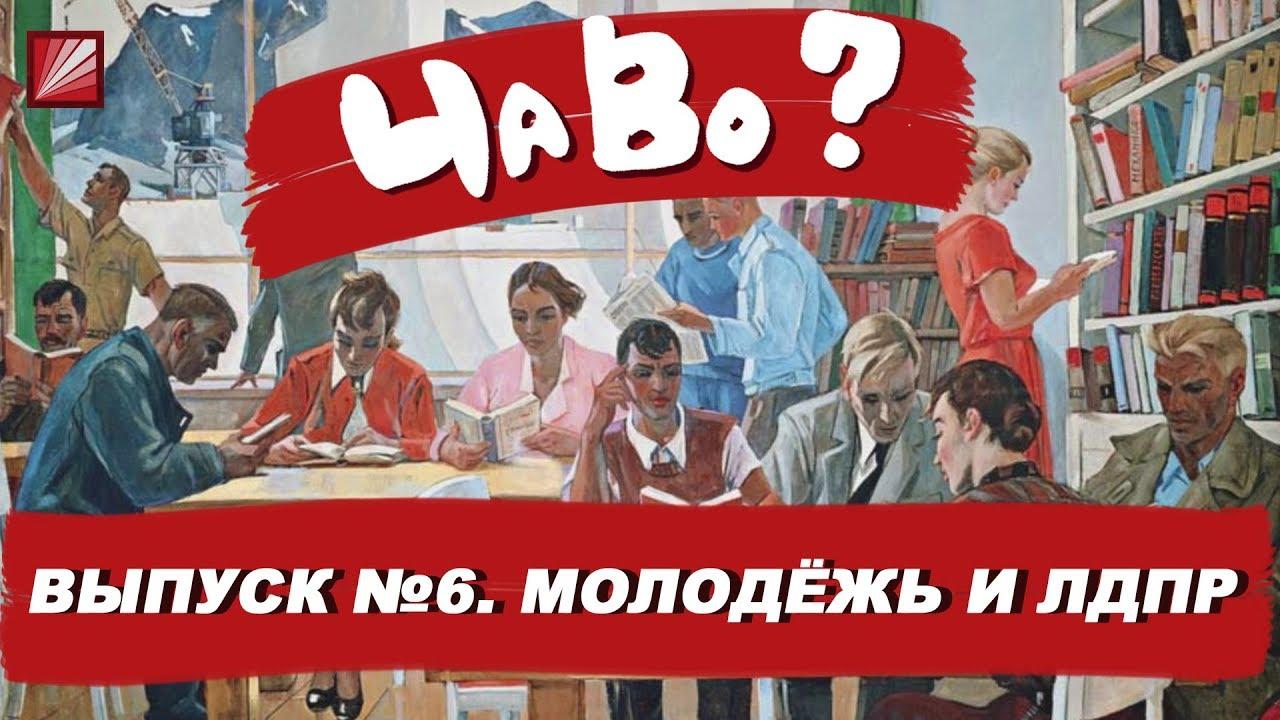 ЧаВо Молодёжь Выпуск №6. Молодёжь и ЛДПР