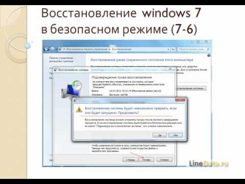 Как через безопасный режим восстановить систему в windows 7
