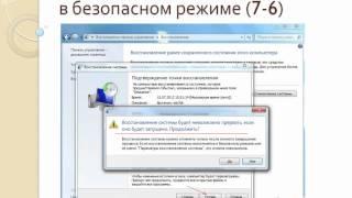 Восстановление системы windows 7 в безопасном режиме.mp4