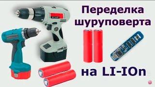 Переробка шуруповерта на Літій-іонний акумулятор