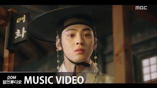 [MV] 차은우(Cha Eun Woo (ASTRO)) - Please Remember (기억해줘요) [신입사관 구해령 OST Part.6]