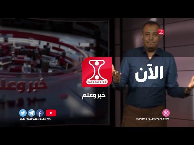 19-02-2020 - خبر وعلم - سقطرى ندف الندف