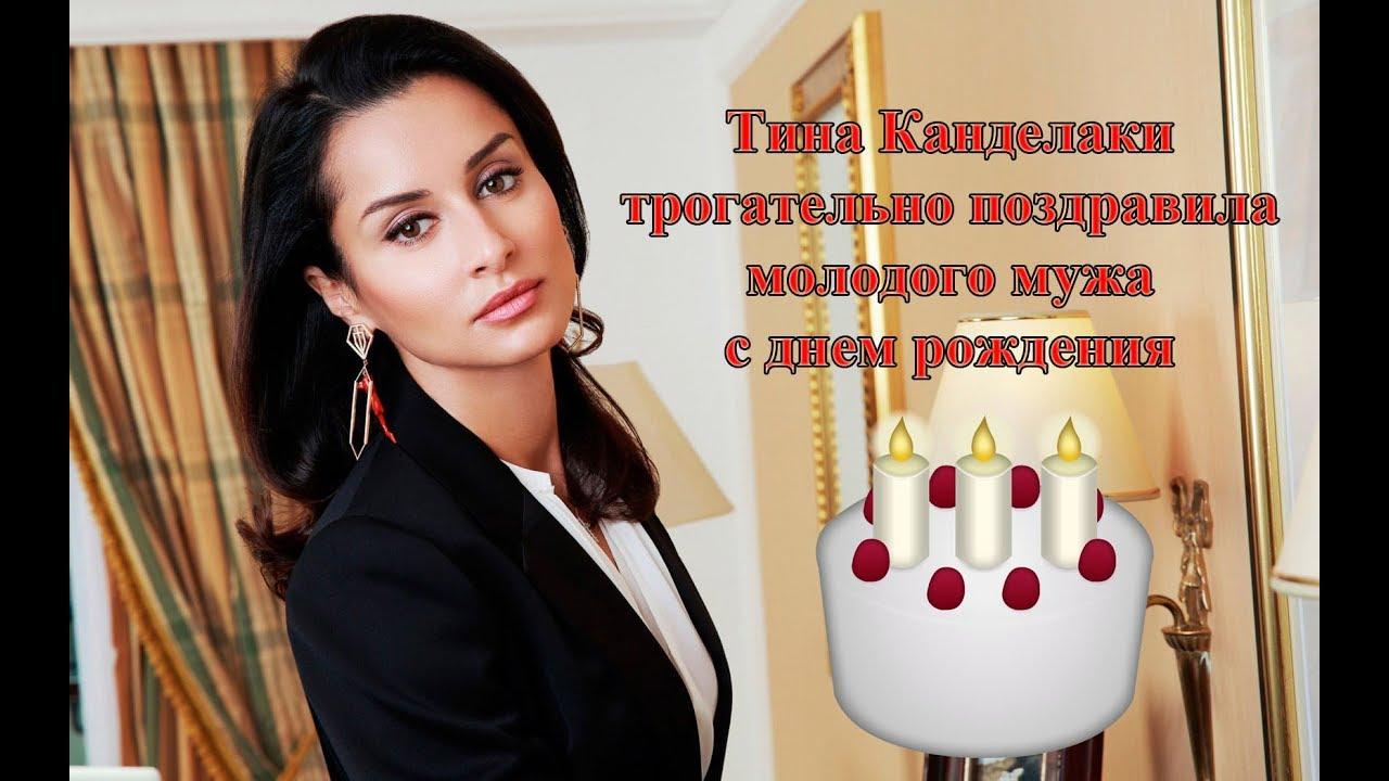 Поздравление тины канделаки с днем рождения