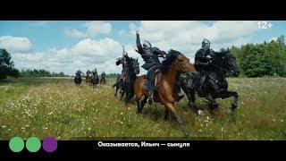 «Последний богатырь» на МегаФон.ТВ