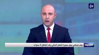 وفد صناعي أردني يزور سوريا منتصف هذا الشهر (4-4-2018)