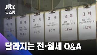 '월세 전환' 요구한다면?…달라지는 임대차 계약 Q&A / JTBC 뉴스룸