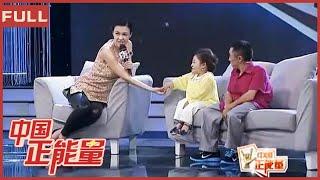 20130719 中国正能量 袖珍丈夫的天才老婆