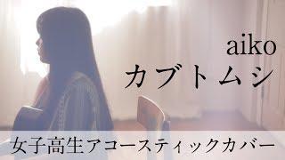 """""""甘い匂いに誘われたあたしはカブトムシ"""" 高校1年・15歳の凛です aiko..."""