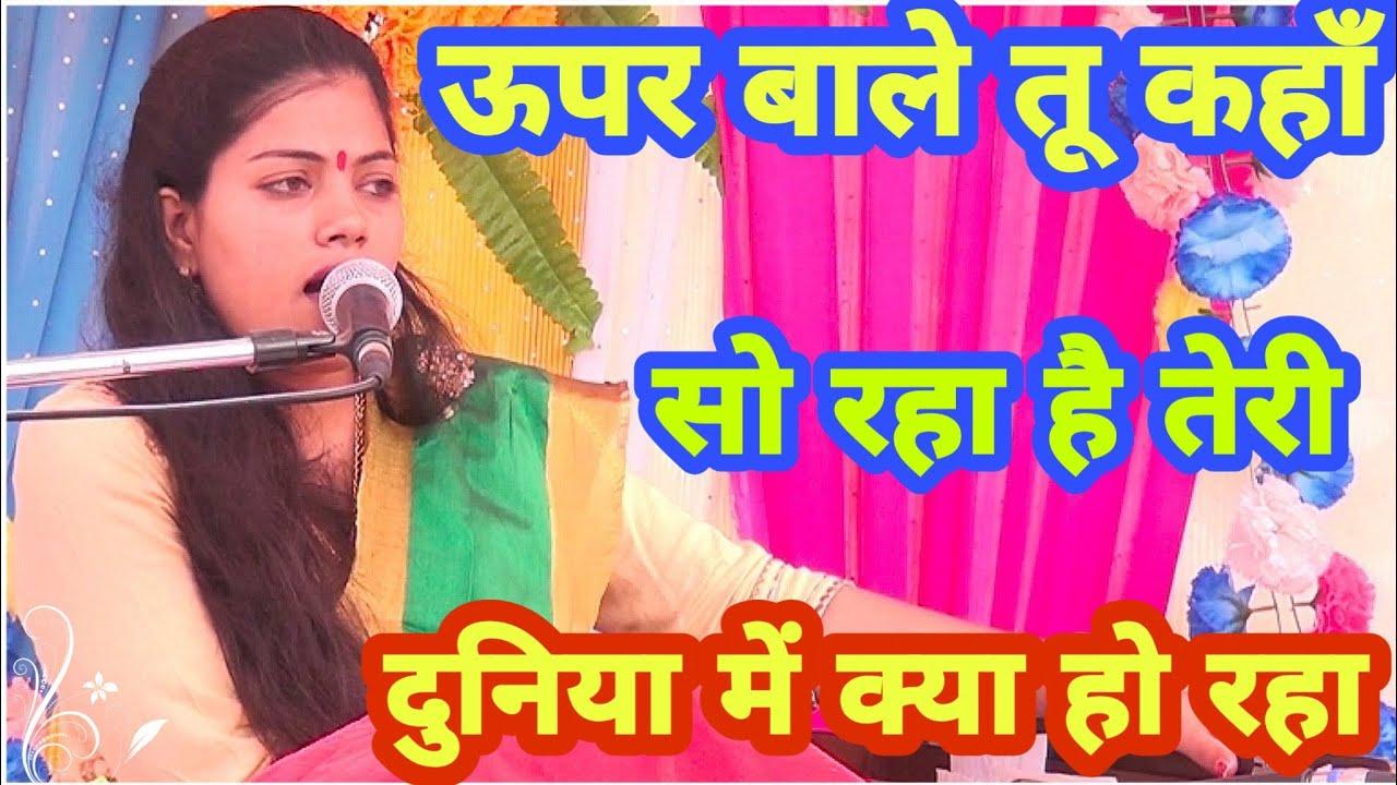 रविता शास्त्री ने ये भजन दिल से गाया जो दुनिया में धूम मचा गया//Ravita shastri 9411439973