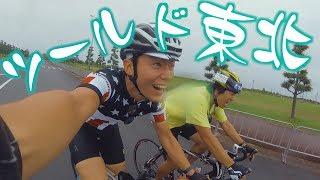 ロードバイクで行く、震災復興ライド 「ツール・ド・東北 」に参加してきました!