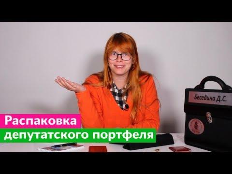 Распаковка депутатского портфеля | Дарья Беседина