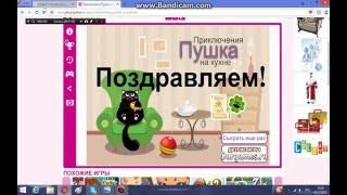 ПРИКЛЮЧЕНИЯ ПУШКА НА КУХНЕ))