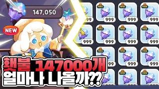 [쿠키런:킹덤] 횃불 147000개 슈크림이 쏟아진다!…