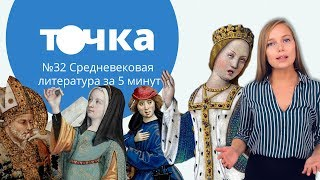 Средневековая литература за 5 минут