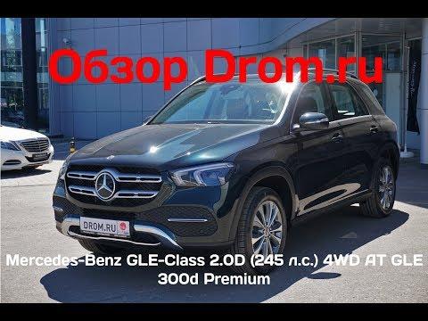 Mercedes-Benz GLE-Class 2019 2.0D (245 л.с.) 4WD AT GLE 300d Premium - видеообзор