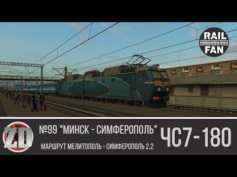 ЧС7-180 с поездом №99
