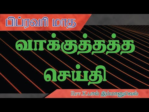 Promise Word | Feb 2018 | Tamil Christian Message