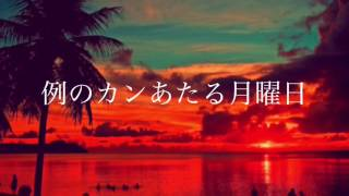 WANIMA - For you