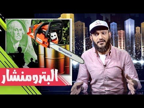 عبدالله الشريف   حلقة 23   البترومنشار   الموسم الثاني