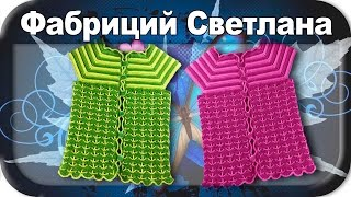 ☆Жилетка, вязание крючком для начинающих, crochet.(Жилетка, вязание крючком для начинающих, crochet. Поддержите меня! Подписывайтесь на канал, ставьте лайки..., 2014-11-11T19:25:18.000Z)