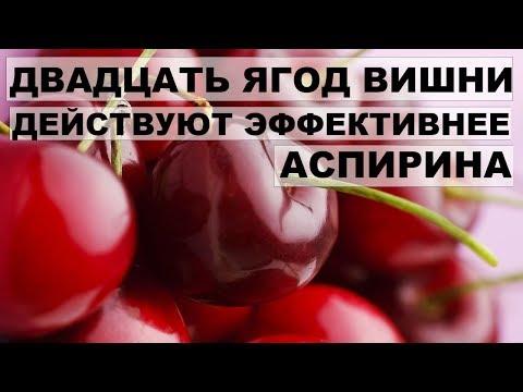 ВИШНЯ ВМЕСТО АСПИРИНА. Лечебные свойства вишни.