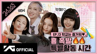 BLACKPINK - '24/365 with BLACKPINK' EP.13