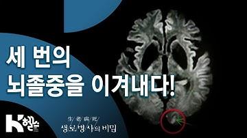 세 번의 🧠뇌졸중을 이겨내다⁉ - 723회(20.01.22) 잘 모르면 더 치명적인 뇌졸중