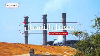 عراق براند - الحلقة الخامسة - معمل النعمان للصناعات الانشائية