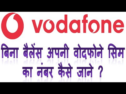 How To Know Vodafone Sim Mobile Number Without Balance In Hindi