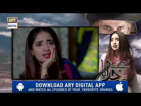 Mere Khudaya Episode 23 ( Teaser ) - ARY Digital Drama