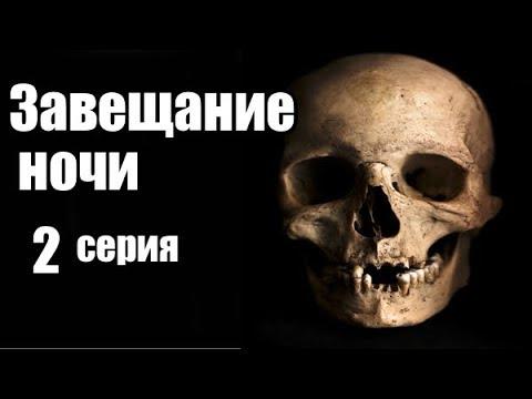 2 серия из 8  8 (детектив, триллер,мистика,криминальный сериал)