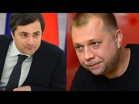 Записи переговоров Суркова и экс-премьера ДНР Александра Бородая. На колени перед Медведевым.