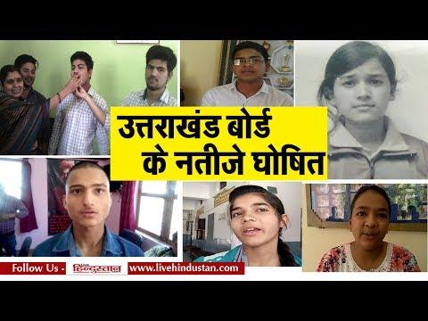 Uttarakhand UBSE 10th and 12th result to be declared II उत्तराखंड बोर्ड के नतीजे घोषित