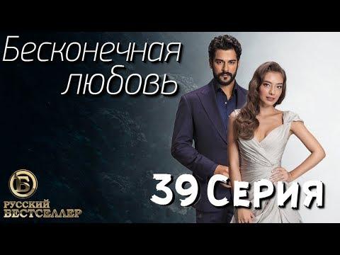 Бесконечная Любовь (Kara Sevda) 39 Серия. Дубляж HD1080
