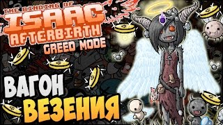 The Binding of Isaac Afterbirth Greed  ВАГОН ВЕЗЕНИЯ 13