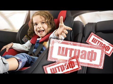 Как без АВТОКРЕСЛА перевозить ребёнка и НЕ ПЛАТИТЬ ШТРАФ? ЛАЙФХАК!