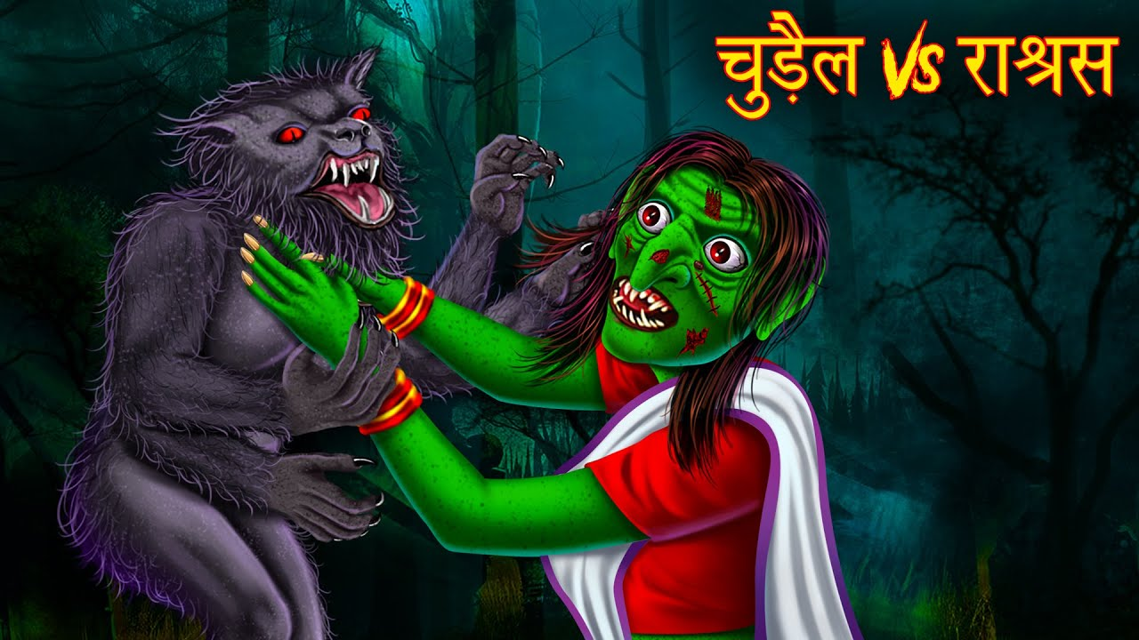Download चुड़ैल Vs राक्षस | ब्रह्मराक्षस Part 2 । Stories in Hindi | Moral Stories In Hindi | Hindi Stories