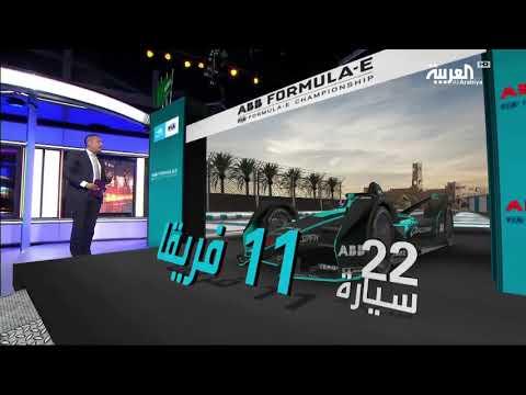 تعرف على سباقات الفورمولا إي  - نشر قبل 58 دقيقة