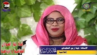 ود مسيخ الحالة واحدة   لينا زين العابدين و الخرساني  الحلقة 13 رمضان 2017 قناة السودان