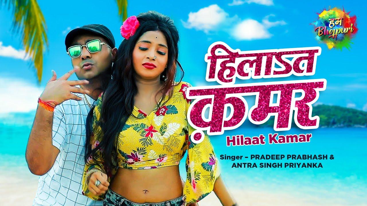 Hilaat Kamar | हिलाsत क़मर | Pradeep Prabhash & Antra Singh Priyanka