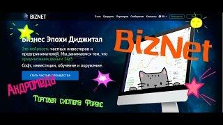 BizNet Андромеда Торговая система Форекс(, 2017-03-03T11:08:44.000Z)