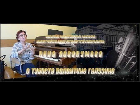 Дипломант международных конкурсов Нина АВВАКУМОВА о тубисте Валентине ГАЛУЗИНЕ (ч.10)