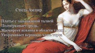 видео Свадебное платье в стиле ампир: фото и идеи фасонов