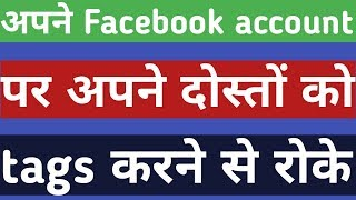 Facebook account par apne friend ko tight Karne Se Kaise rakhte Hain|| Facebook par tag Kaise roka