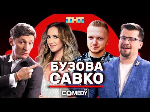 Камеди Клаб Новый сезон Гарик Харламов Павел Воля Савко Ольга Бузова
